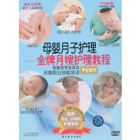 母婴月子护理――金牌月嫂护理教程WGK250(DVD)