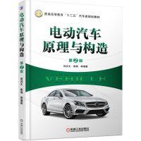 电动汽车原理与构造(第2版)