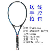 网球拍送线手胶拍包训练比赛 WOVEN200