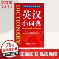英汉小词典(袖珍本)(128开) 说词解字辞书研究中心
