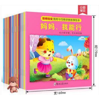 全套20册 儿童绘本故事书3-4-5-6-7岁幼儿园正版大班中班老师推荐睡前
