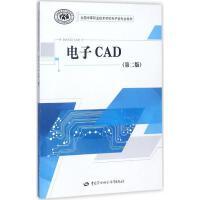 电子CAD(第2版) 人力资源和社会保障部教材办公室 组织编写