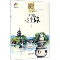 杭州城事绘 马达 著