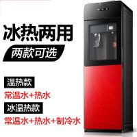 家用饮水机立式冷热办公室冰温热水机玻璃节能制冷开水机