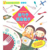 身边的科普认知绘本:用勺子还是筷子 韩国地球孩子, 千太阳 9787538581072