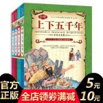 中华上下五千年 全套(共4册)彩绘注音版全新版 儿童历史百科书 6-7-9-10-12岁青少年儿童国