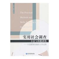 【旧书二手书8成新】实用社会调查方法与技能训练-从选题到实施的工作过程 罗清萍 余芳 经济管理出版