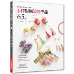 手作时尚流苏饰品65款 (日)岩崎晶乃 ,葛婷 河南科学技术出版社