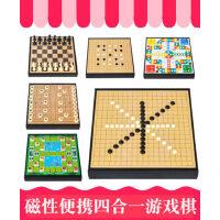 磁性棋多合一套装围棋五子棋斗兽棋国际中国象棋飞行棋儿童益智