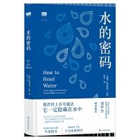 水的密�a �g林出版社 一本�某靥晾锟匆�太平洋的奇妙指南,700���c水有�P的�F象