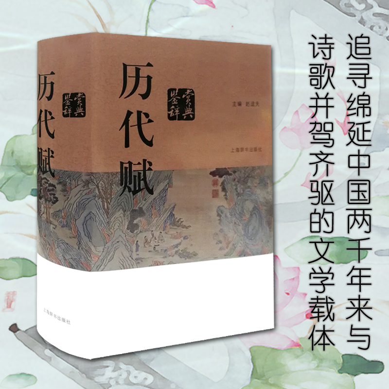 历代赋鉴赏辞典长销不衰的中国文学普及读物,追寻诗词之外,绵延中国两千年经久不衰的古老文体。