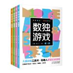 数独游戏(全4册)小小口袋书