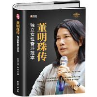 董明珠传黄伟芳著,陈润 编FX团结出版社9787512673748