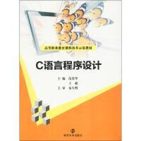 C语言程序设计 范爱华,王超 主编