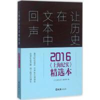 让历史在文本中回声:2016《上海纪实》精选本 《上海纪实》编辑部 编
