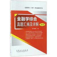金融学综合真题汇及详解(第5版) 编者:科兴教育