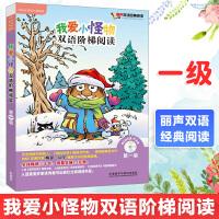 外研社英语分级阅读 我爱小怪物双语阶梯阅读 级(附光盘可点读)儿童 少儿英语读物 双语绘本 可点读 丽声双语经典阅读