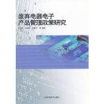 废弃电器电子产品管理政策研究,李金惠,刘丽丽,李博洋,中国环境出版社9787511107305