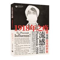 【�����W 正版��籍】1918年之疫 被流感改�的世界 那�鲆咔橹腥��犯�^的�e�`也不�r�楫�下敲�警� �v史��籍