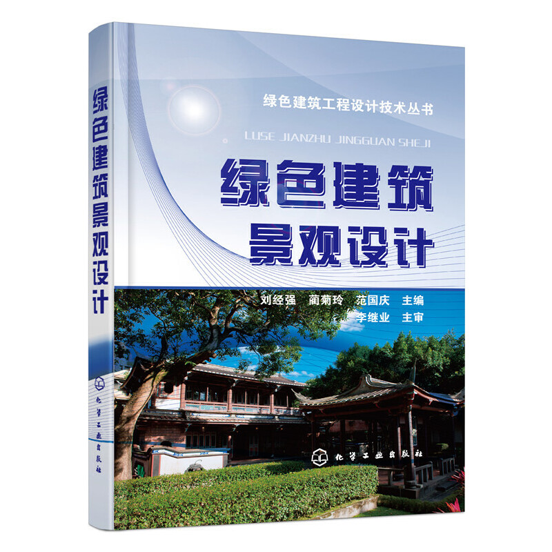 绿色建筑景观设计 绿色建筑工程技术丛书之绿色建筑景观设计
