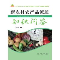 新农村农产品流通知识问答