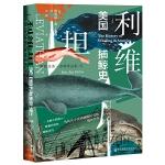 甲骨文丛书・利维坦:美国捕鲸史