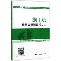 施工员通用与基础知识(第2版)装饰方向 中国建设教育协会 组织编写;赵研,胡兴福 主编