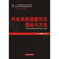 作业系统调度优化理论与方法(罗亚波)