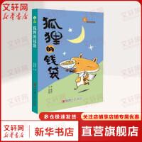狐狸的钱袋/故事奇想树 赖晓珍