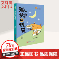 狐狸的钱袋 故事奇想树 儿童读物 图书 7-10岁 小学生课外阅读书籍 亲子陪伴读物