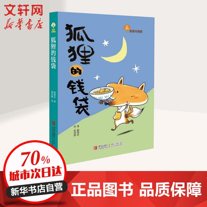 狐狸的钱袋/故事奇想树 赖晓珍 【文轩正版图书】