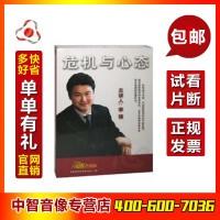 李强《危机与心态》-培训光盘+7VCD 赢家大讲堂