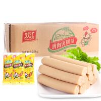 双汇鸡肉火腿肠整箱批发25g*90根 鸡肉肠烧烤肠香肠零食泡面搭档