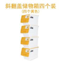 茶花收纳箱塑料衣服儿童玩具侧开收纳箱翻盖整理箱叠加储物收纳盒 四个装/黄色 大号34L【45.5*38*31】