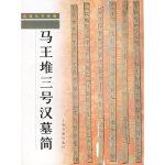 马王堆三号汉墓简 陈松长 上海书画出版社