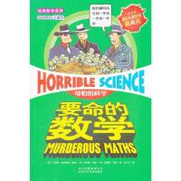 【二手8新正版 要命的数学 (英)卡佳坦・波斯基特 9787530123430 北京少年儿童出版社