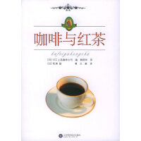 咖啡与红茶,(日)UCC上岛咖啡公司,(日)矶渊猛 ,韩国华,王蔚,山东科学技术出版社9787533139704
