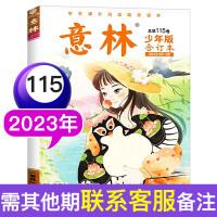 意林少年版杂志合订本2020年7-9期 总第94卷 小学生课外阅读书籍