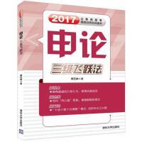申论 三级飞跃法 正版 郭五林 9787302414094