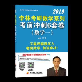 李林考研数学系列终考前冲刺6套卷(数学一) 正版书籍 限时抢购 当当低价