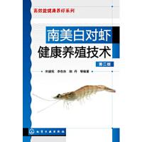 南美白对虾健康养殖技术(第二版) 宋盛宪,李色东,陈丹 等 化学工业出版社