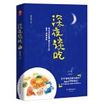 【新书店正版】深夜谈吃 韩磊 古吴轩出版社
