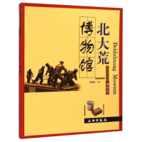 【新书店正版】北大荒博物馆:带你走进博物馆,赵国春,文物出版社9787501041312