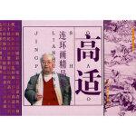 高适连环画精品集(全套9册),高适 绘,上海古籍出版社9787532548774