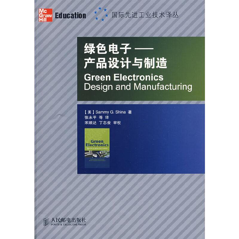 绿色电子——产品设计与制造