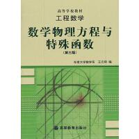 工程数学(数学物理方程与特殊函数第3版高等学校教材)