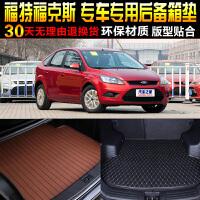 05/06/07/08/09/10-15款福特福克斯专用尾箱后备箱垫脚垫配件