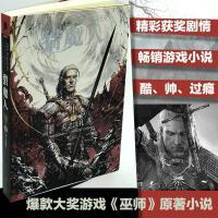 猎魔人卷5 火之洗礼 PS4 XBOX经典游戏《巫师》原著小说, 正版畅销外国文学奇幻魔幻小说 (5)火之洗礼 重庆出
