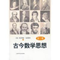 古今数学思想(di二册)
