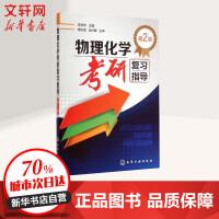 物理化学考研复习指导(第2版) 李志伟 主编